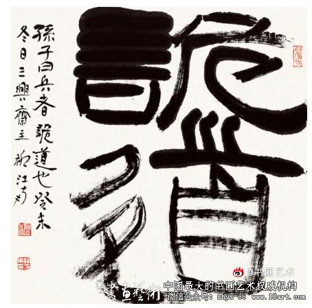 柳江南 隶书 90cm×90cm 2003年