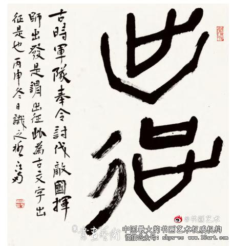 柳江南 篆书 出征 83cm×76cm 2017年