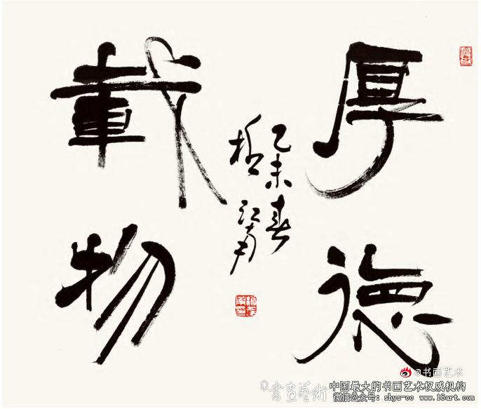 柳江南 隶书 68cm×68cm 2015年