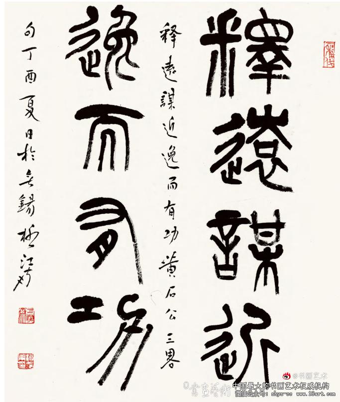 柳江南 篆书 83cm×76cm 2017年