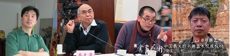 美术家(左起)邵亚川、秦文清、黄骏、金瑞介绍作品