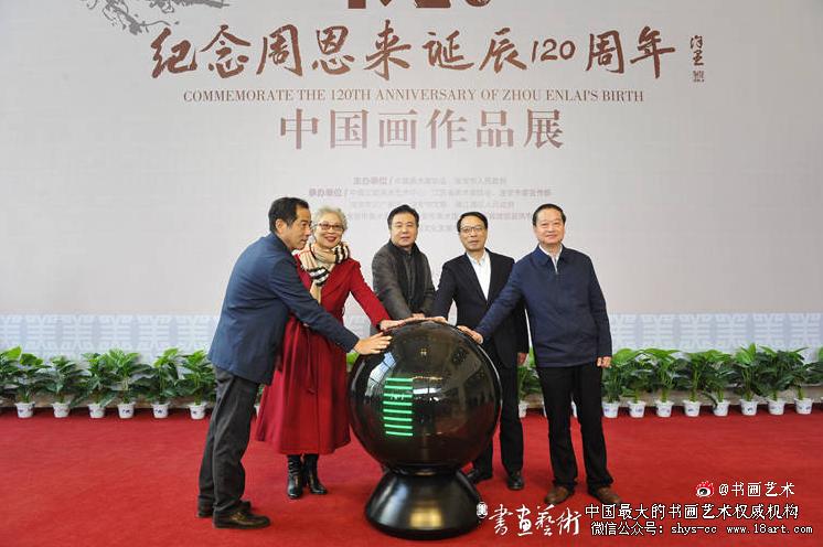为纪念周恩来总理诞辰120周年中国画展开幕式按动启动球