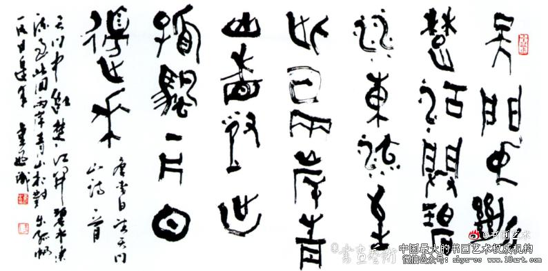 童迅 篆书作品