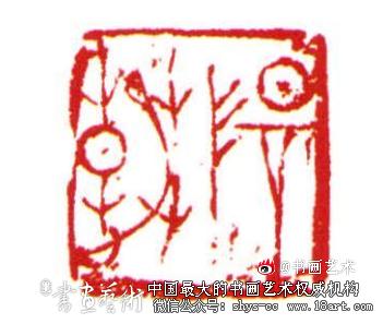 阳春  童迅篆刻
