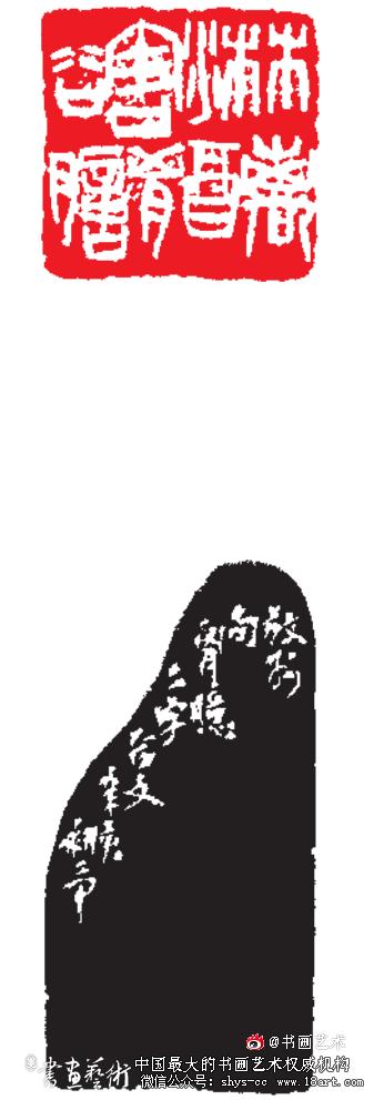 淋漓豁胸臆(附款)