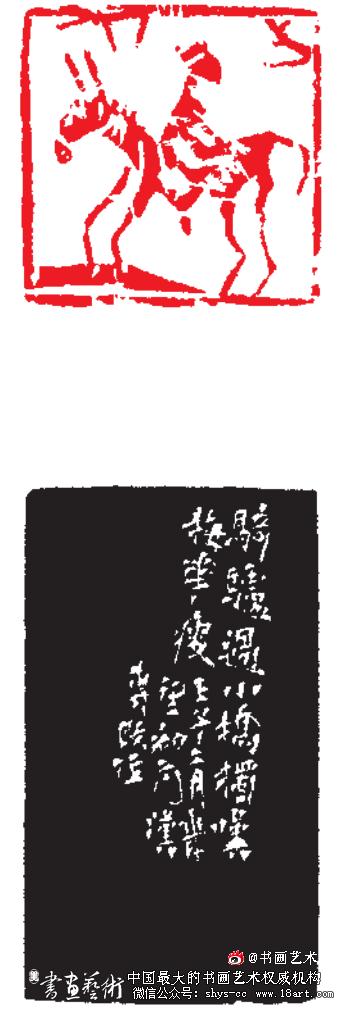 倒骑驴(附款)