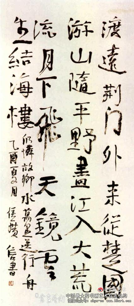 《行书李白句》 侯广信 纸本墨笔 68cm x 138cm