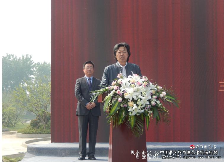 中国文联美术艺术中心主任丁杰致辞