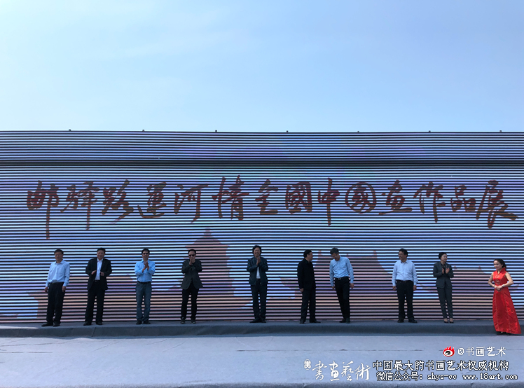 """领导嘉宾为""""邮驿路 运河情""""——全国中国画作品展揭幕"""