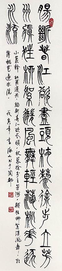 李海山 篆书