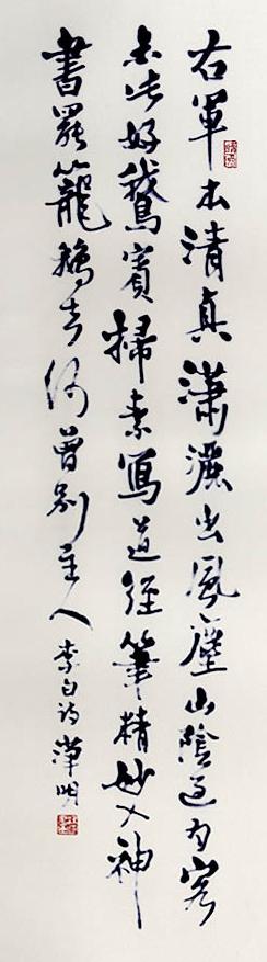 俞汉明 行书