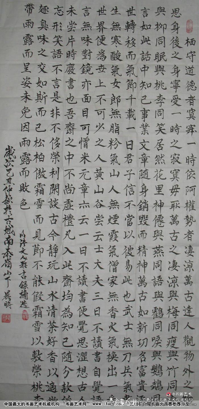 参赛者:陕西周至--孟晨明2件-1953
