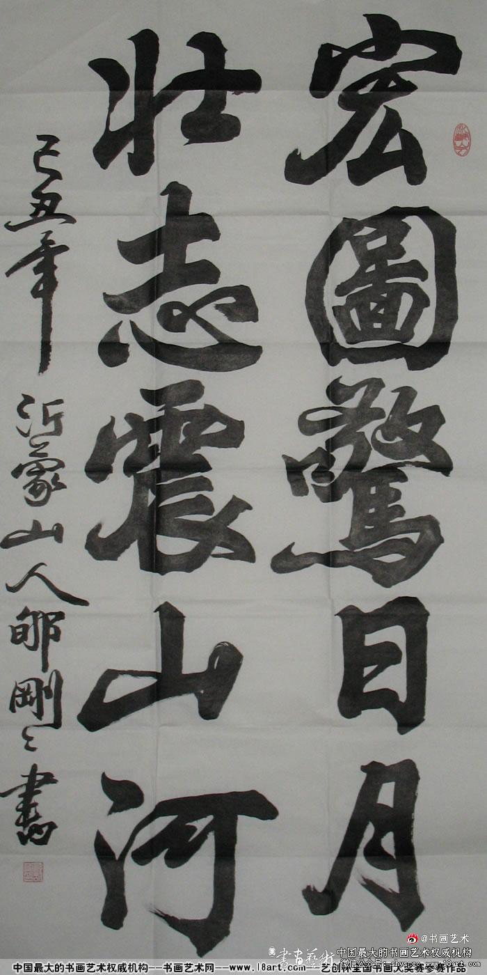 参赛者:福建泉州--郇刚刚2件--1982