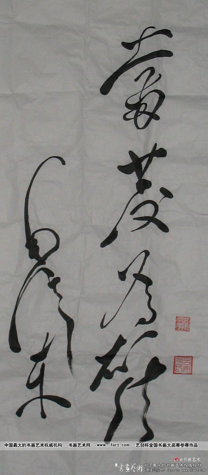 参赛者:山西大同--吕安平--1953
