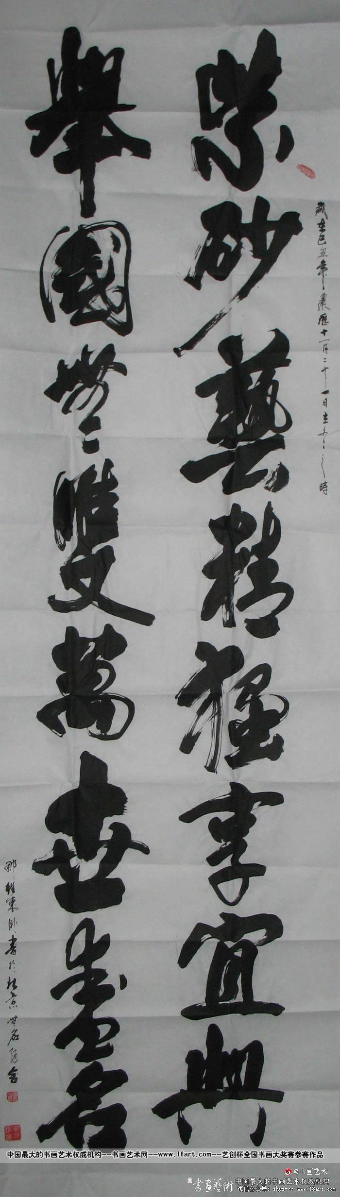 参赛者:北京海淀--那维东--1949
