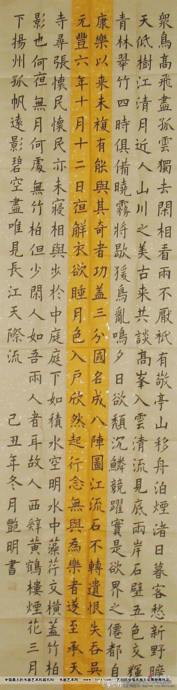 参赛者:江西宁都--刘艳明--15岁