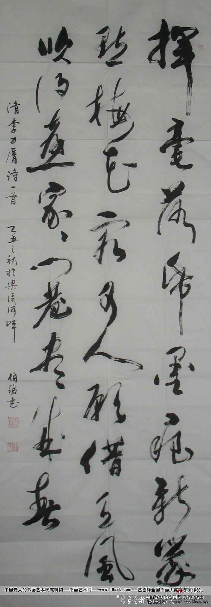 参赛者:江苏无锡--孙伯铭2件--1943