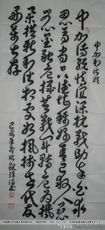 参赛者:河北--永清--贾宏智--1937