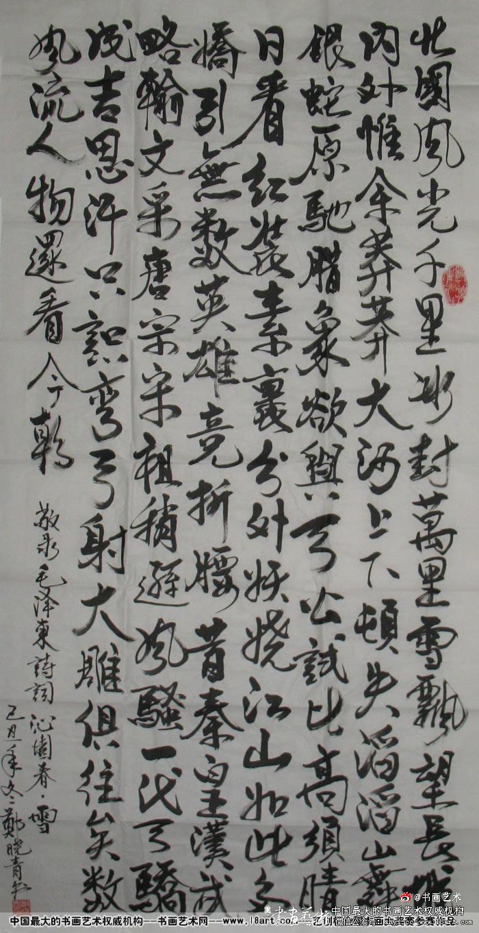 参赛者:贵州湄潭--郑晓青2件--1946