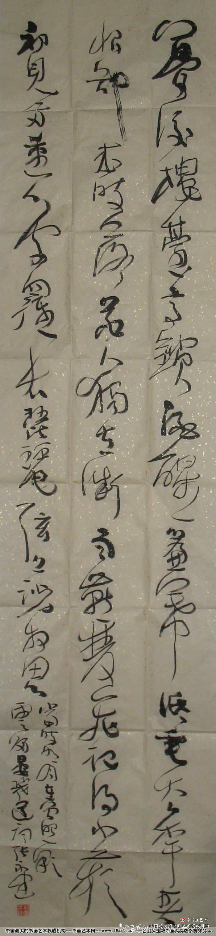 参赛者:河南永州--张永建--1954