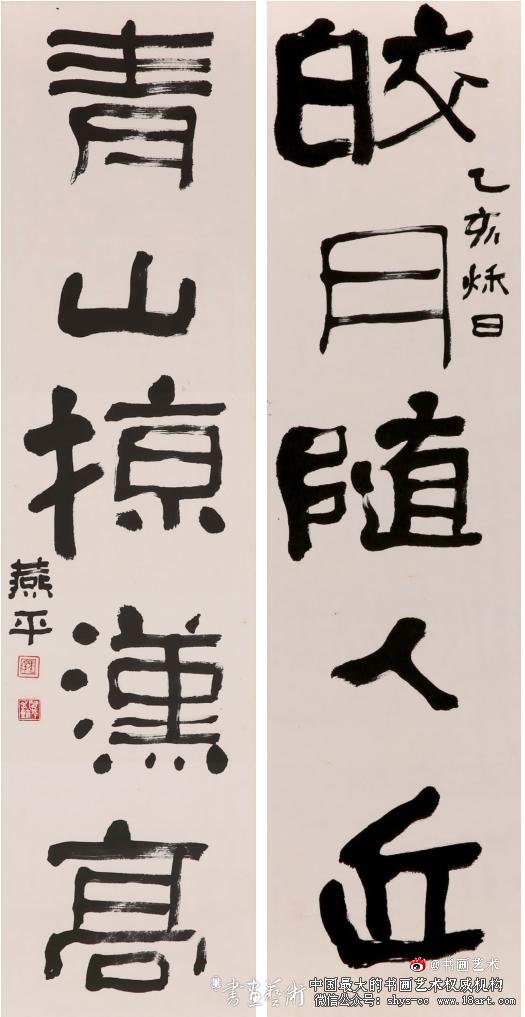 冯燕平 隶书 136cm×34cm×2 2004年