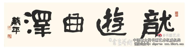 冯燕平 隶书 136cm×34cm 2005年