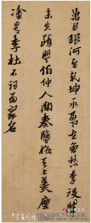 黄道周 行楷诗册(三) 绫本 25.4cm×10.2cm 故宫博物院藏