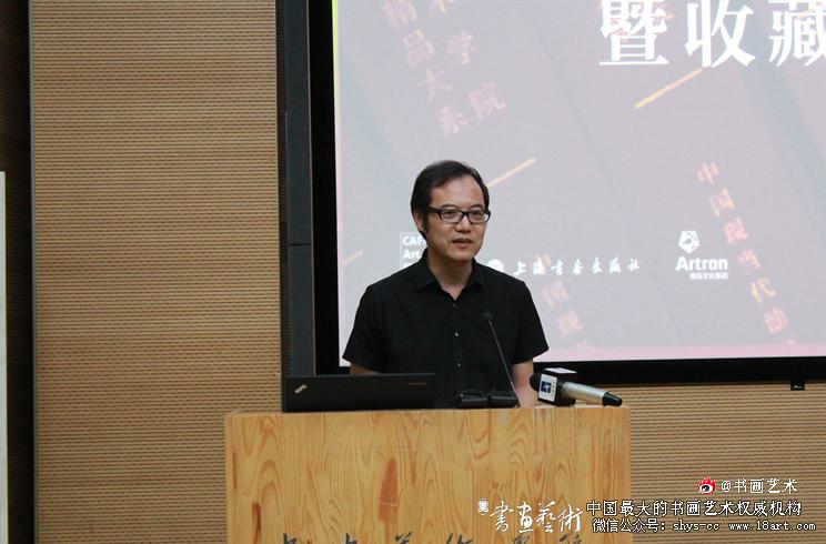 中央美术学院美术馆副馆长王春辰担任主持人