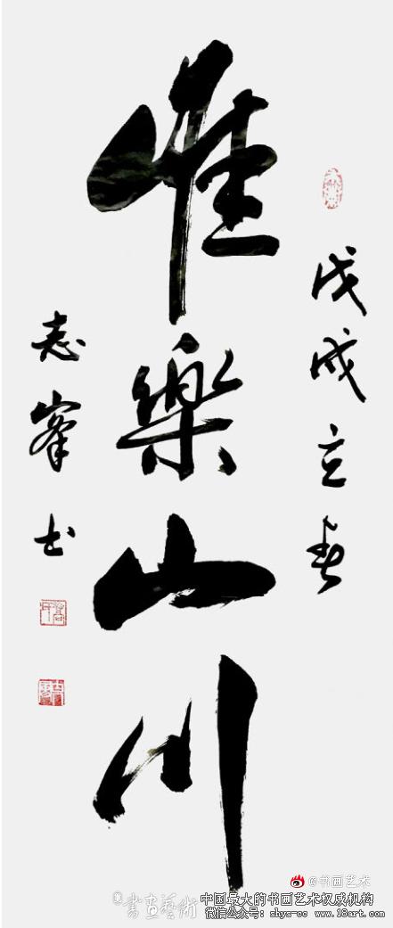 乔志峰 行书 郑州市金水区