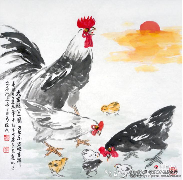 陈有杰 大吉 重庆名人事业促进会诗书画院
