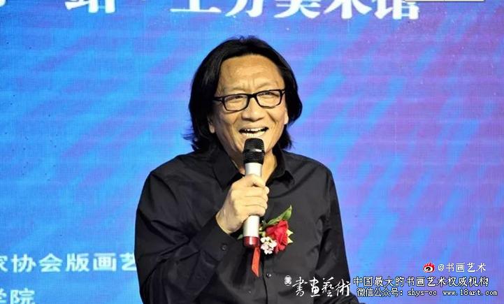 中央美术学院副院长、中国美术家协会版画艺委会主任苏新平致辞