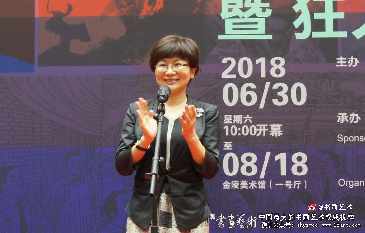 江苏省委宣传部副部长徐宁宣布展览开幕