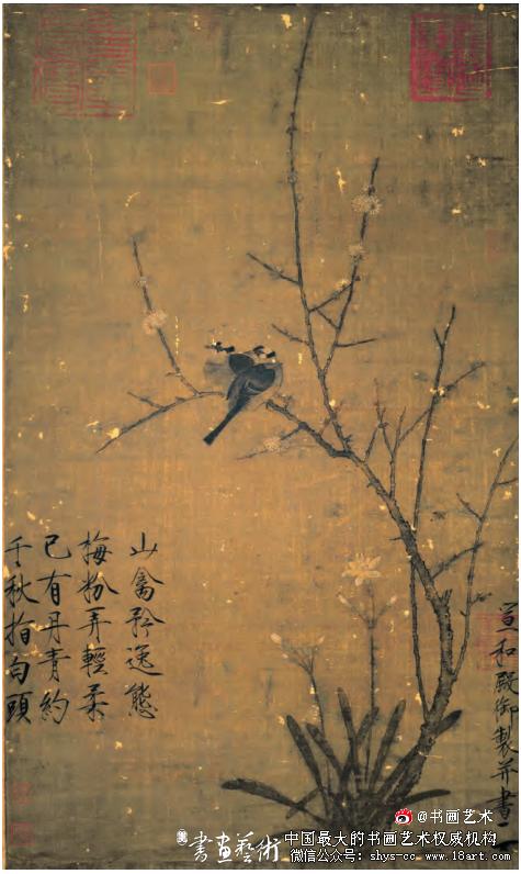 北宋赵佶《蜡梅山禽图》82.8cm×52.8cm台北故宫博物院藏