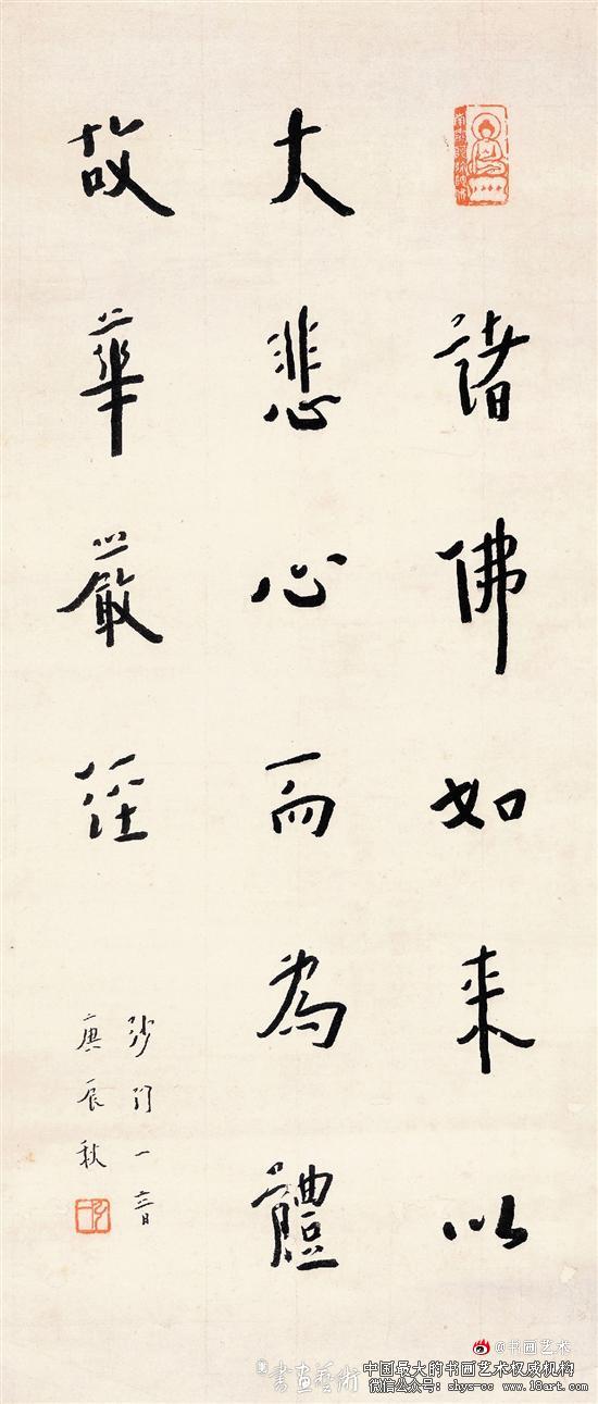 李叔同1940年书法条幅