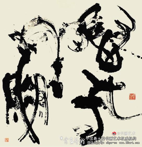 """青山杉雨""""万方鲜""""镜片(东京国立博物馆藏)"""