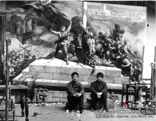 1976年陈逸飞与魏景山在油画《占领总统府》前合影