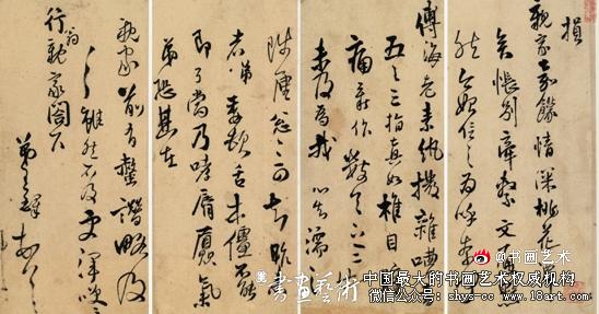 ▲王铎 信札 24×11.2cm 年代不详 故宫博物院藏
