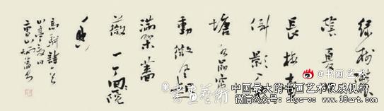 刘炳清 书法