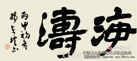 杨东标 书法