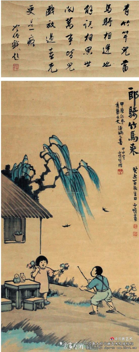 丰子恺 郎骑竹马来 1943年 32.5×65.5cm 桐乡丰子恺纪念馆藏