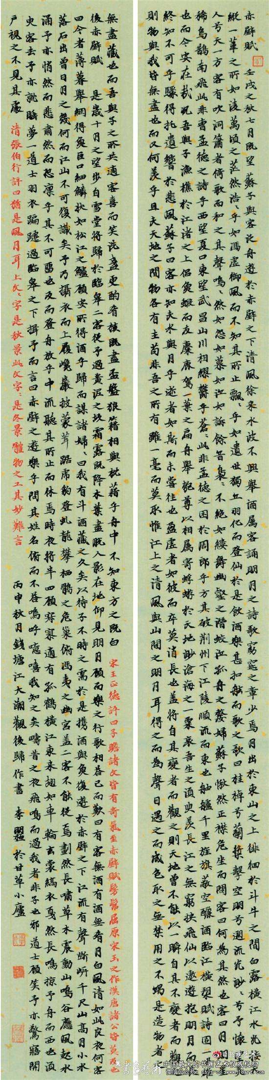 李明桓 苏轼《前后赤壁赋》