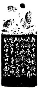 韩天衡 篆刻 释文:喜出望外