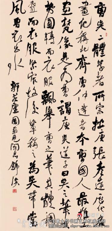 曾锦溪 行书 郭若虚《图画见闻志》(节录)