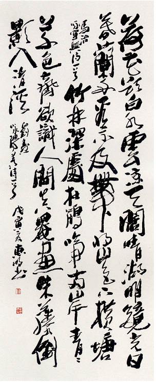 宜兴 史惠明 草书作品