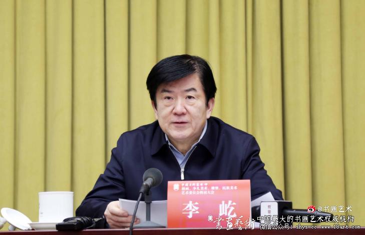 中国文联党组书记、副主席、书记处书记李屹讲话