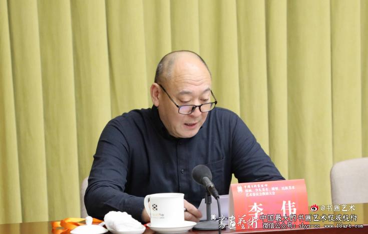 中国文联美术艺术中心副主任李伟主持会议