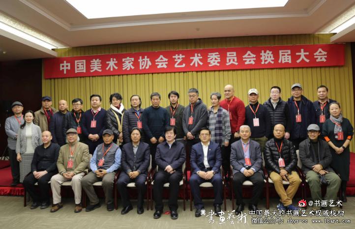 中国美协第二届民族美术艺委会合影