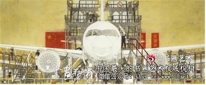 范春晓  中国画《中国制造走向世界——C919大飞机》