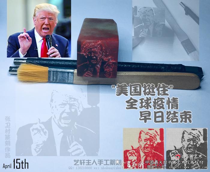 张卫村篆刻作品  特朗普 之 美国挺住