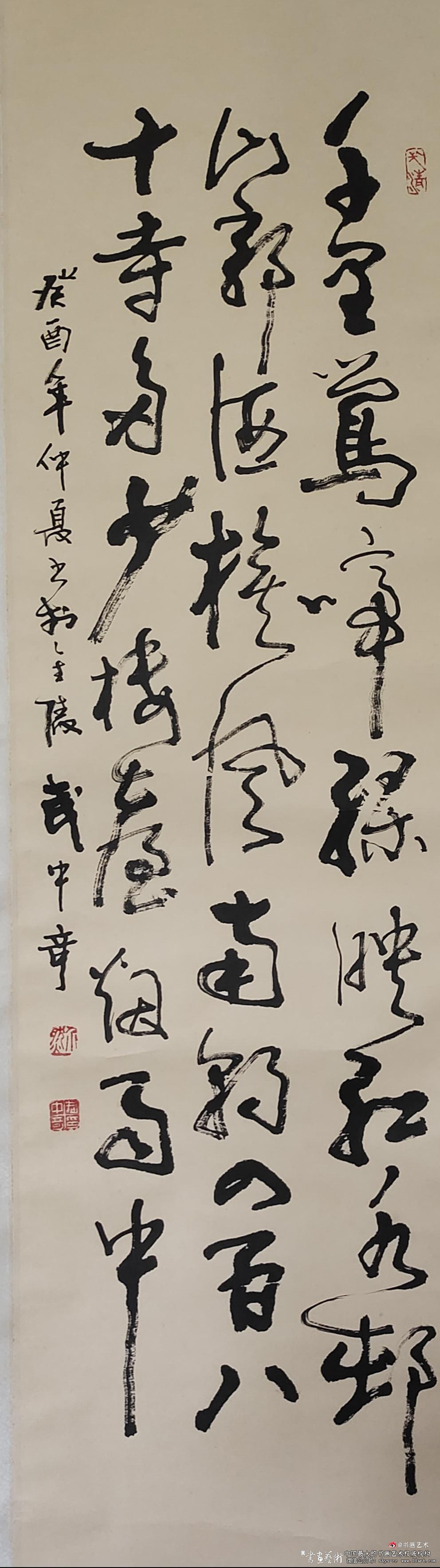 武中奇书法 张卫村收藏